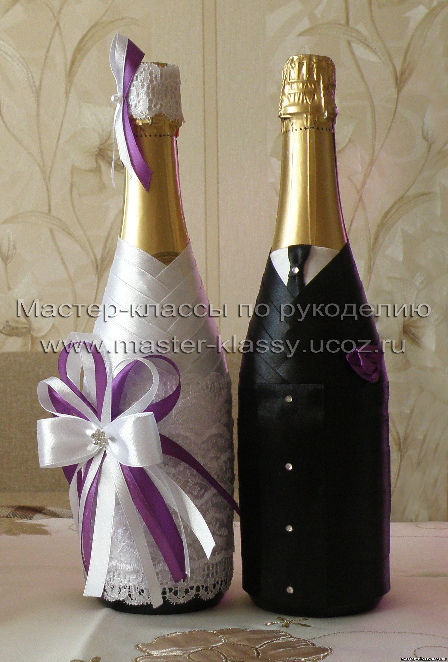Свадебное шампанское на своими руками мастер класс лентами 521